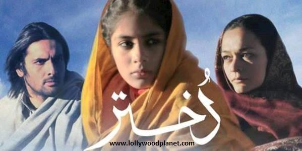 Download Dukhtar Movie, Video Songs